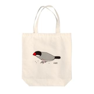 雑穀を食べる文鳥 Tote bags