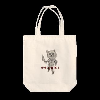 渓流クソリプ雑コランドのかゎぃぃ招き猫 Tote bags