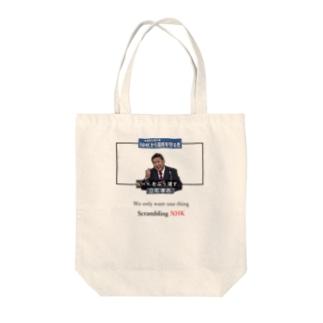 NHKをぶっ壊す! Tote bags