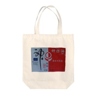 男性の早漏防止薬として開発され た房事の神油 スプレー Tote bags