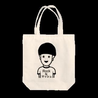 ツンデレボーイズのRockなマッシュ Tote bags