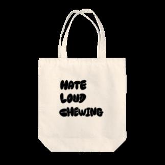 オカド商店のアンチ咀嚼音 Tote bags