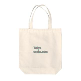 Tokyo usako.com ロゴver. Tote bags