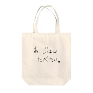 あ、ごはんたべたい。 Tote bags