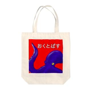 蛸 Tote bags