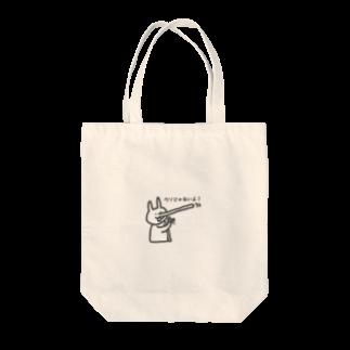 nycのぴょん吉(ウソじゃないよ) Tote bags