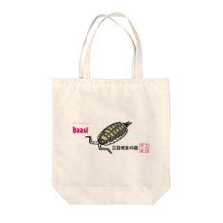 ハーシー Tote bags
