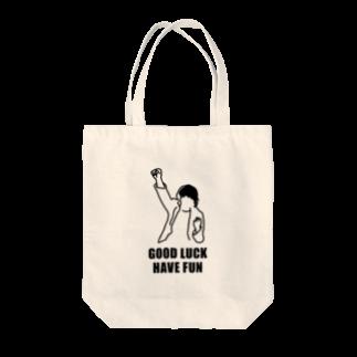 シンイチロォのおみせのGood Luck Have Fun(イラスト) Tote bags
