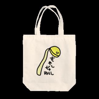 daikirai_04のもやし Tote bags