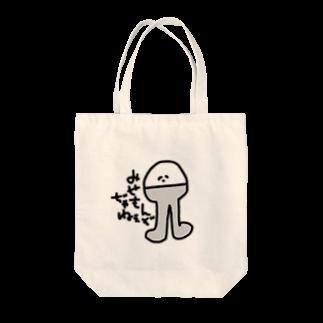 daikirai_04のナニカ Tote bags