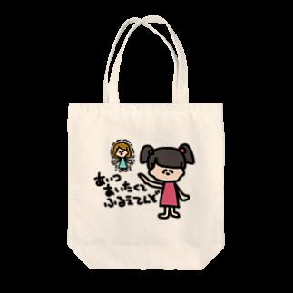 daikirai_04のあいたいひと Tote bags