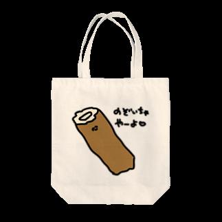 daikirai_04のちくわ Tote bags