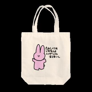 daikirai_04のうさき Tote bags
