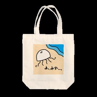 daikirai_04のくらげ Tote bags