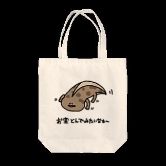 daikirai_04のおおさんしょううお Tote bags