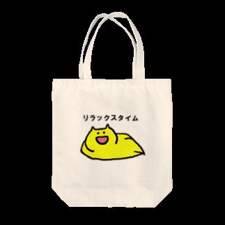 きいろいねこ屋さんのリラックスタイム Tote bags