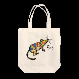 もぐらさんのちぅ Tote bags