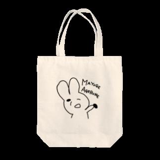へんなものずかんのまゆげウサギ Tote bags