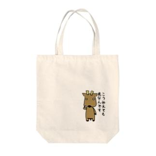 【鹿】こうみえても… Tote bags