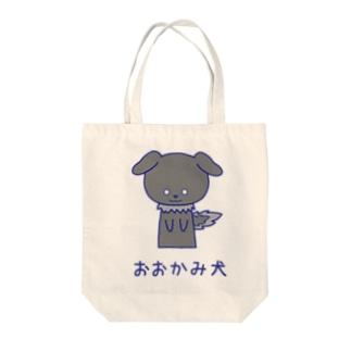 おおかみ犬 Tote bags