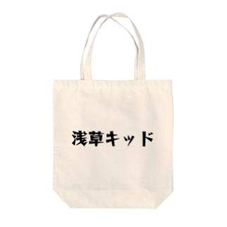 浅草キッド★ Tote bags