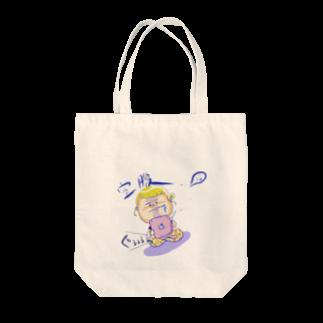 にちえりの空腹を伝えたい Tote bags