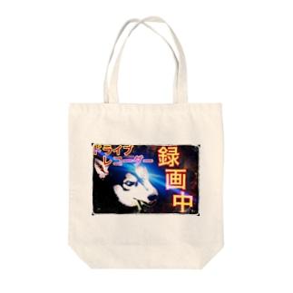 ドラレコ ハスキー Tote bags
