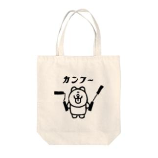カンフー Tote bags