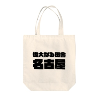 偉大なる田舎名古屋 Tote bags