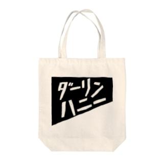 ダーリンハニー Tote bags