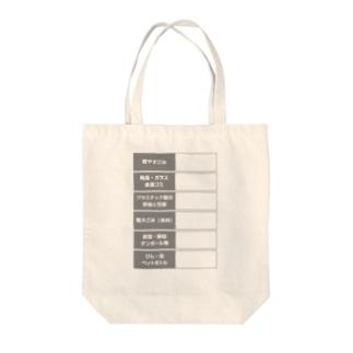 ゴミ捨てリスト 中野区区分ver. Tote bags