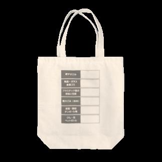 箱庭計画のゴミ捨てリスト 中野区区分ver. Tote bags