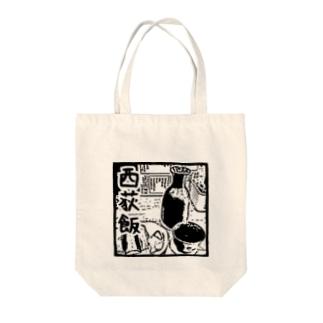 西荻飯 Tote bags