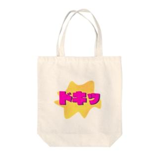 ドキッ Tote bags