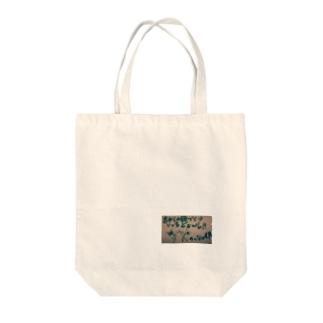 古からの國づくり 仲間 Tote bags