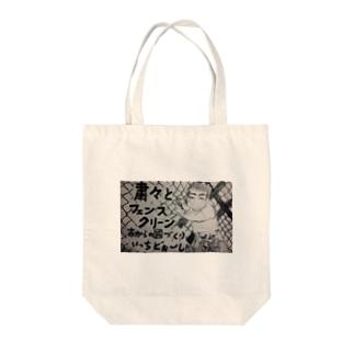 古からの國づくり フェンスクリーン Tote bags