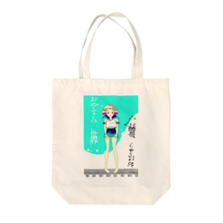 I submit to you that if a man hasn't discovered Tote bags