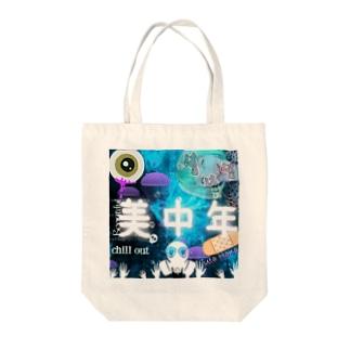 美中年 Tote bags