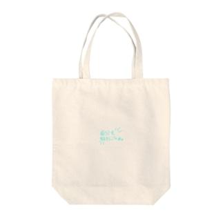 文字シリーズ「自分を好きになれ。」 Tote bags