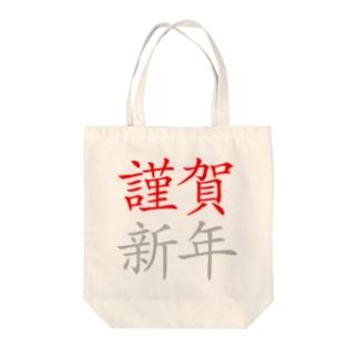 謹賀新年 Tote bags