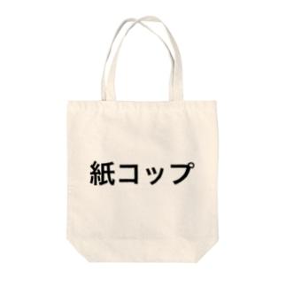 紙コップ Tote bags