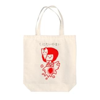 しにたいやまいちゃん Tote bags