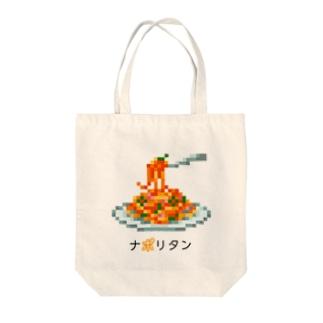 ドット絵ナポリタン:大 Tote bags