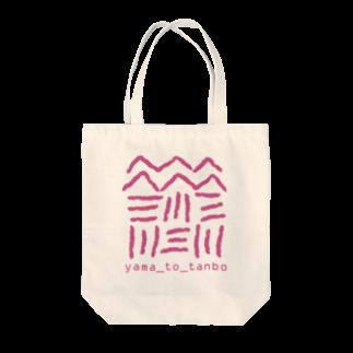 〈サチコヤマサキ〉ショップの山と田んぼ(ピンク) Tote bags