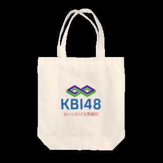 KBI48SHOPのKBI48グッズ Tote bags
