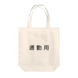 通勤用 Tote bags