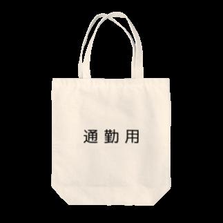ぴーちぴーちの通勤用 Tote bags
