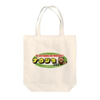 ナウシカ練習会(ロゴ大) Tote bags