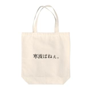 寒波ぱねぇ。 Tote bags