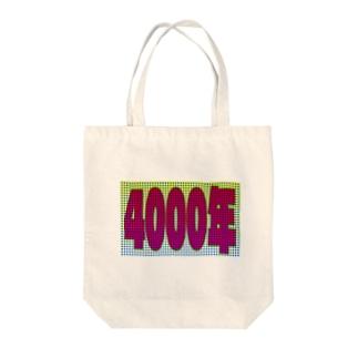 4000年 Tote bags